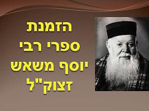 הזמנת ספרי רבי יוסף.jpg