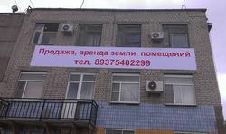 реклама на банере