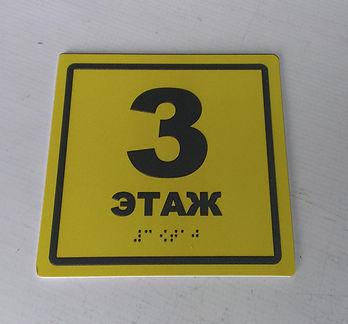Тактильный-номер-табличка.jpg