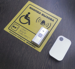Тактильная табличка с кнопкой вызова