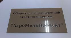 Табличка из ПВХ с защитным слоем