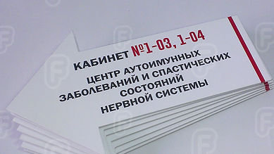 Пластиковая табличка