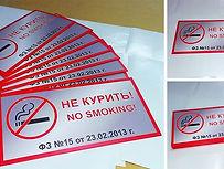 Изготовление табличек не курить из пласт