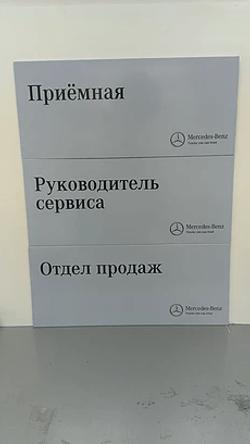 кабинетные таблички