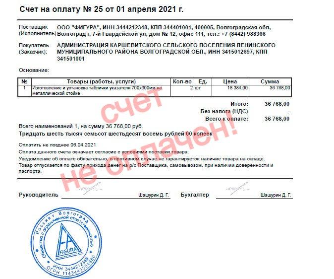 Администрайия Каршевитое не платит_edited.jpg