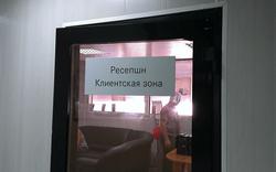 таблички на кабинет