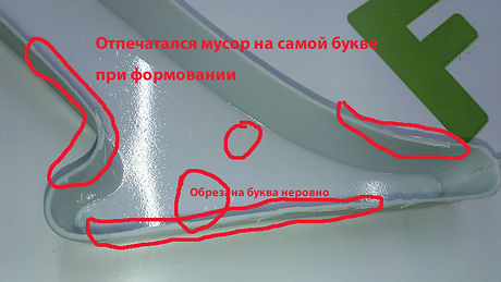Вормовка-букв-брак-100%-Эстази.jpg