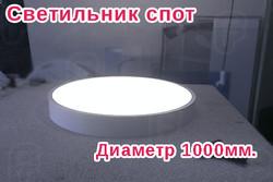 Светильник спот 1000мм