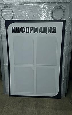 информационный стенд – изготовление