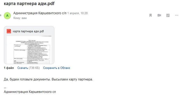 Переписка с администрацией-5.jpg