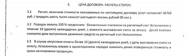 цена договора Каршевитое 100% предоплата.jpg