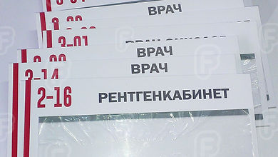 Табличка из ластика