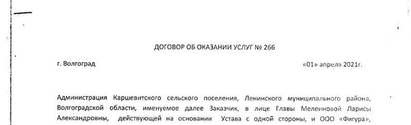 Договор с администрайией которая не заплатила.jpg