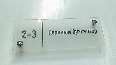 Табличка из акрила
