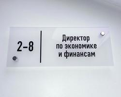 Изготовление информационной таблички
