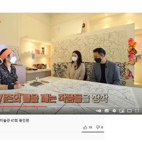 NATV 국회방송 우리 동네 미술관 47회 용인편