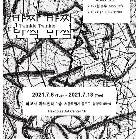반짝 반짝 Twinkle Twinkle, Solo Exhibition, Hakgojae Art Center 2021.7.6~7.13