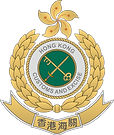 Customs_and_Excise_Department_(Hong_Kong).svg.png