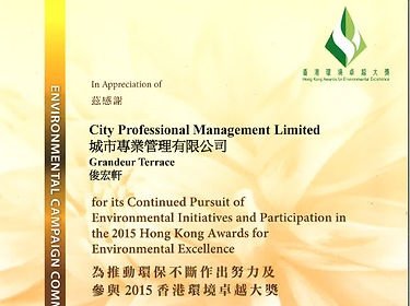 News-HK-Award2015-Envi-Exc-ori-May2016.j