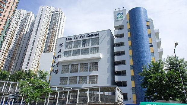 lam-tai-fai-college.jpg
