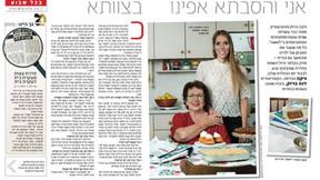 עיתון לאישה - כתבה עם סבתא ניקה מהגבעטרון