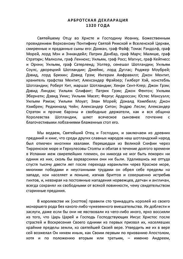Declaration of Arbroath-1.jpg
