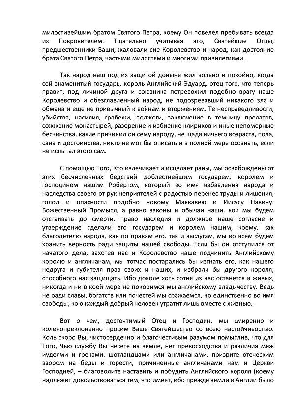 Declaration of Arbroath-2.jpg