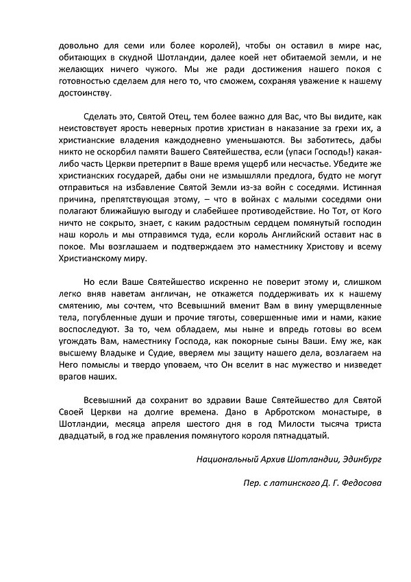 Declaration of Arbroath-3.jpg