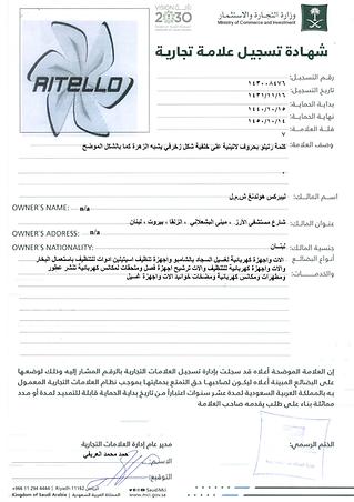 KSA Trademark Ritello.png