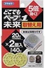 象球牌便攜式電池驅蚊手帶替換裝 (2個)