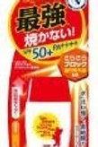 近江兄弟超級保濕防曬霜 (SPF50+) 30G