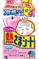 小林製藥小童退熱貼16片 (粉紅)