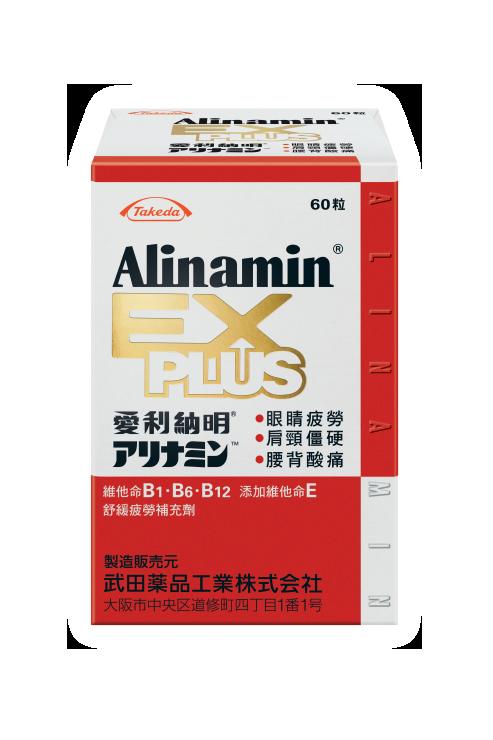 Alinamin EX Plus 抗疲勞補充