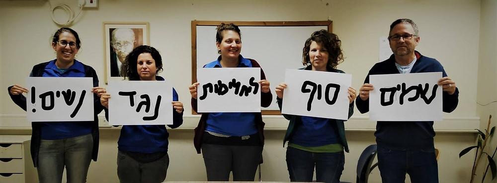 """תמונה במסגרת קמפיין """"שמים סוף לאלימות נגד נשים"""""""