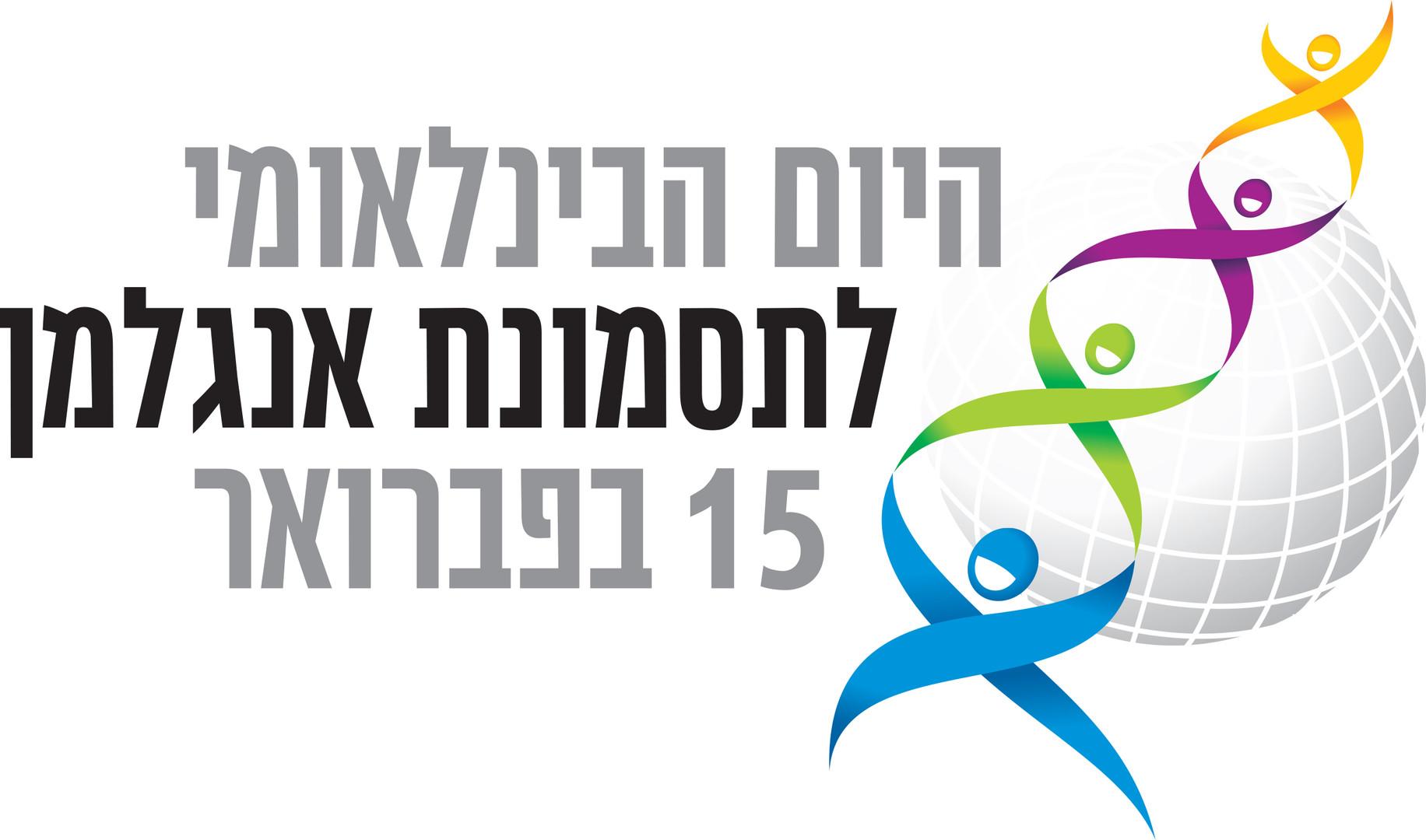 IAD Logo - Hebrew