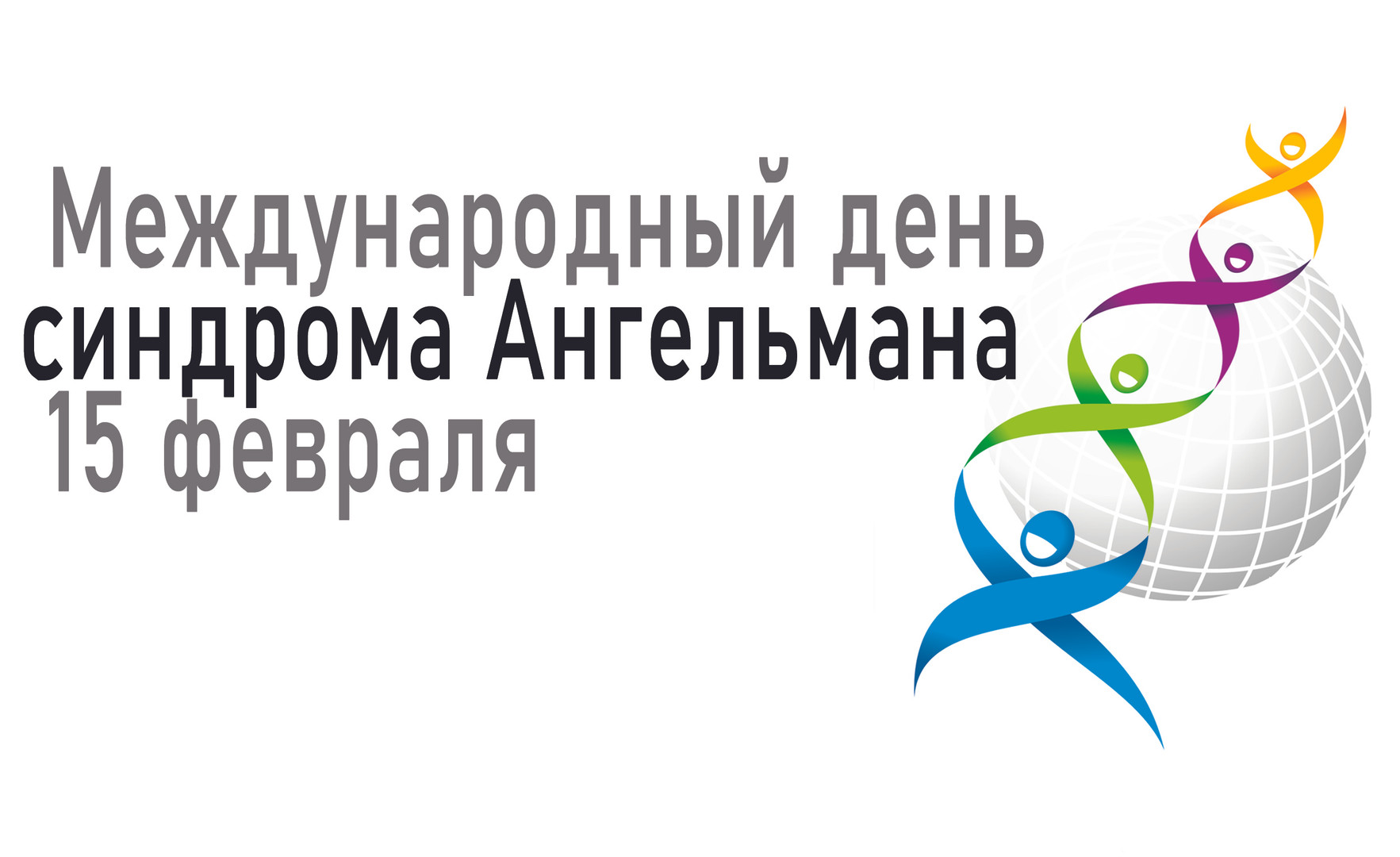 IAD Logo_Russian
