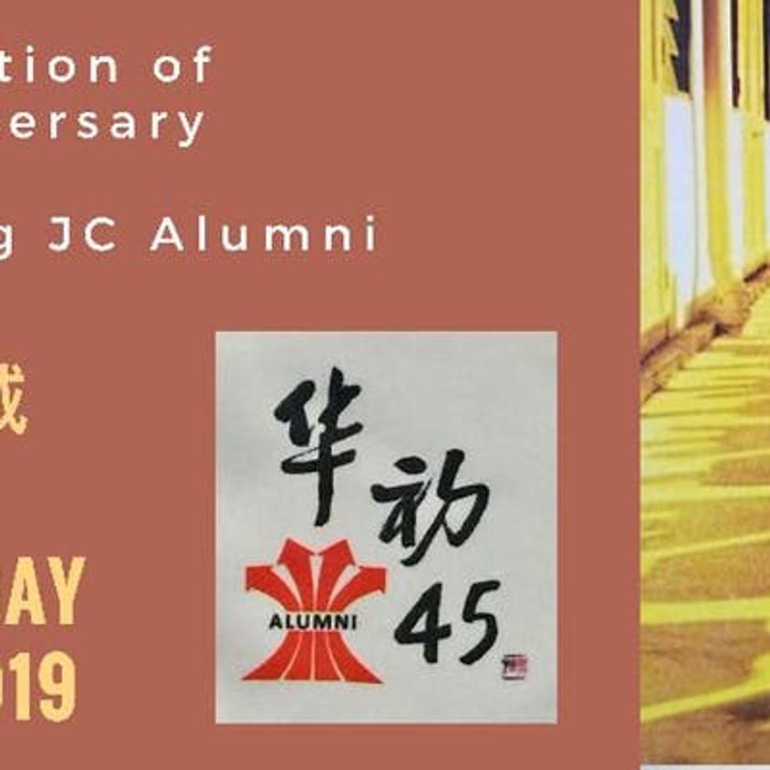 相约 · 黄城 HCJC Alumni College Day Dinner 2019