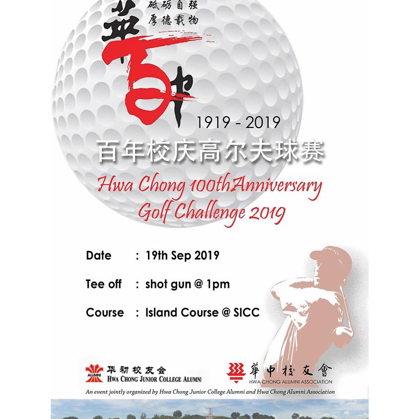 Hwa Chong 100th Anniversary Golf Challenge 2019 华中百年校庆高尔夫球赛