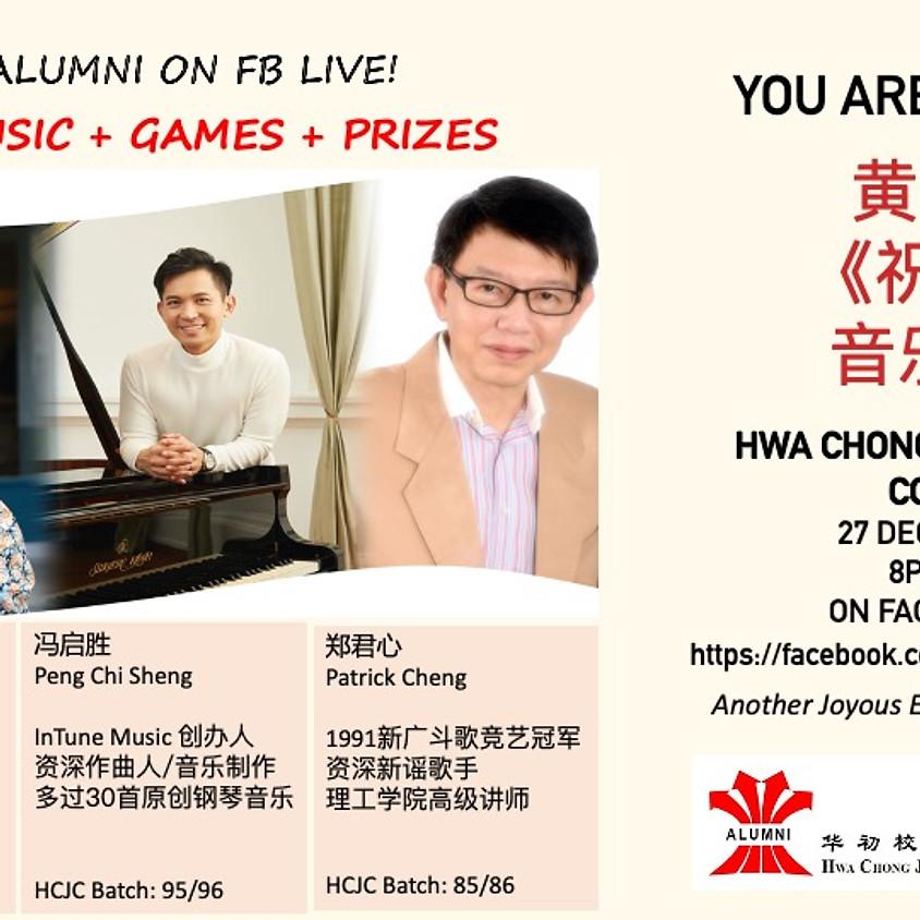 黄城《祝福》音乐会 Hwa Chong Thanksgiving Concert 27 Dec 2020, 8-9pm