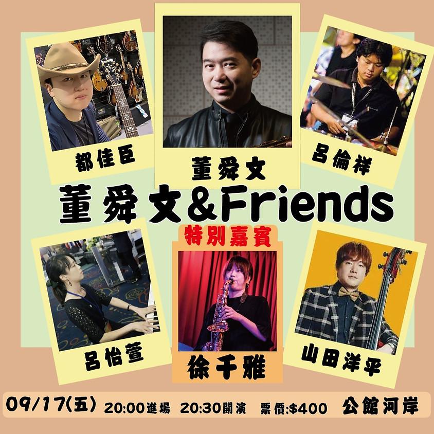 董舜文 & New Friends' Standard Jazz Night