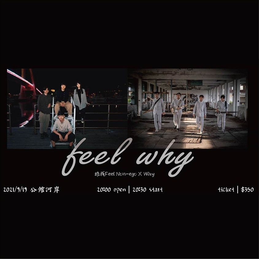 《FEEL WHY》— 非我 X Why