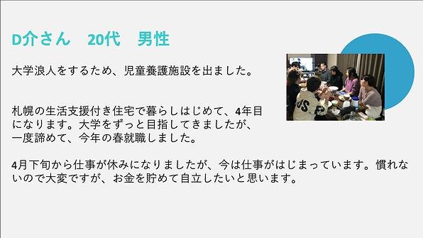 当事者ストーリー2-3.jpg