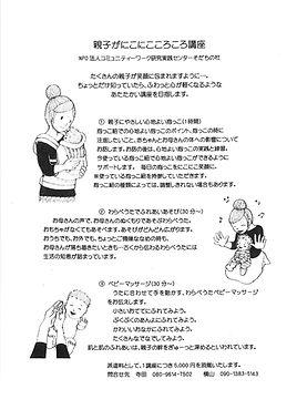 oyako-nikoniko-korokoro-kouza.jpg