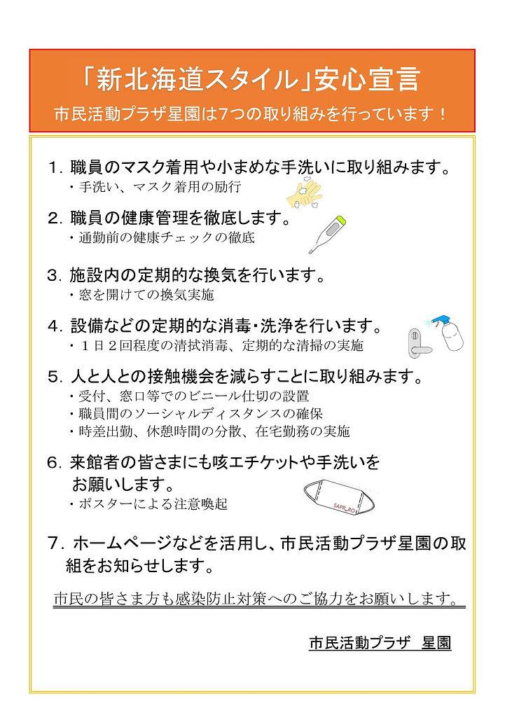 【星園】安心宣言.jpg