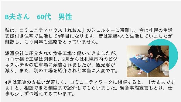当事者ストーリー2-1.jpg
