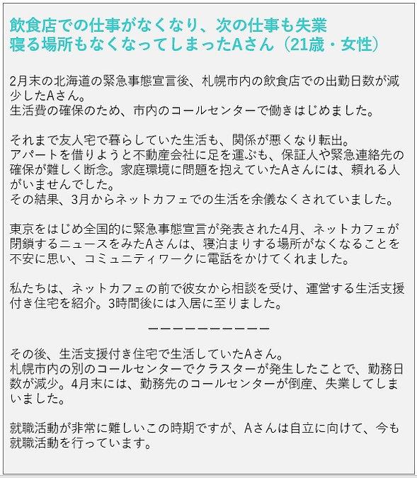 Aさんストーリー.jpg