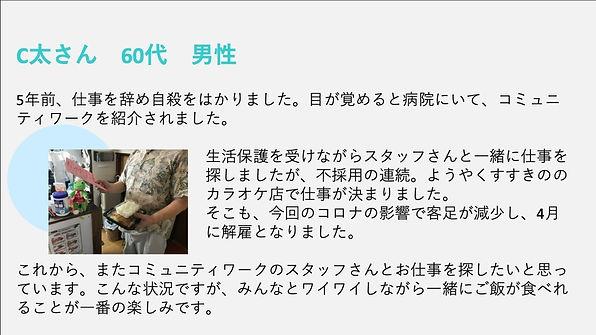当事者ストーリー2-2.jpg