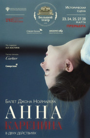 Anna Karenina Poster for Bolschoi Theatre in Russia