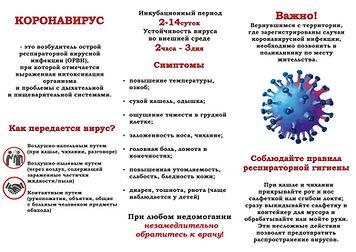 Осторожно - коронавирус (картинка).jpg