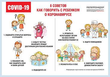 8 советов, как говоритьб с ребенком о ко